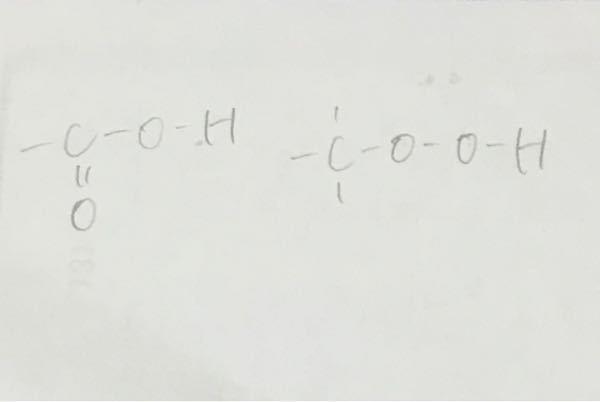 写真左はカルボキシ基ですが、右側の構造は何と呼べば良いですか?