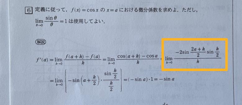 この問題どうやって四角の式に変換するのでしょうか?