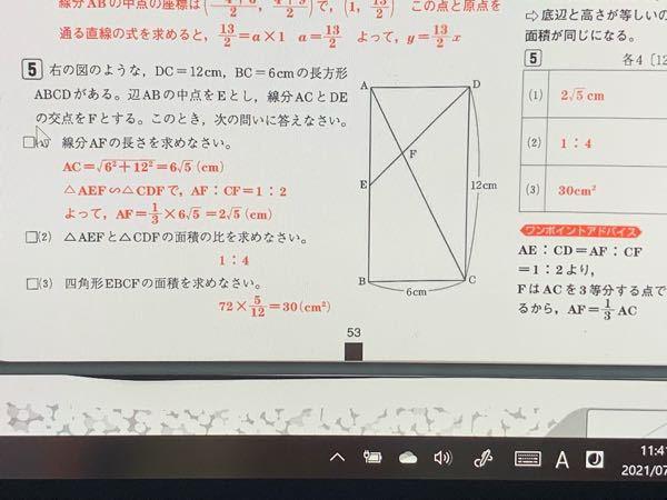 図形の問題です。五番の(3)の求め方が理解できません。どうしてこうなるのですか?