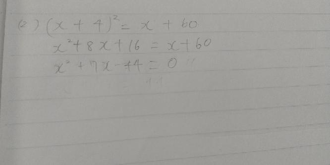 二次方程式です、こっからの解き方わかりません