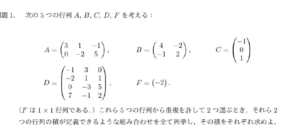 大学数学の問題です。 回答解説お願いします。