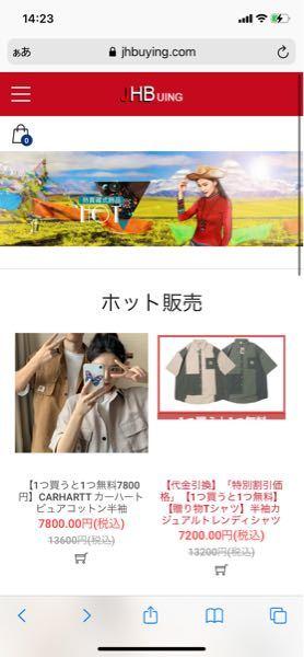 これって詐欺でしょうか? カーハートのシャツを一枚買うと無料でTシャツがついてくる!!!! ってヤツです。そもそもの割引でさえお得なので怪しさは満点なのですが… このサイトや会社について知ってる方いたら教えてください!! https://jhbuying.com/jp/index.php