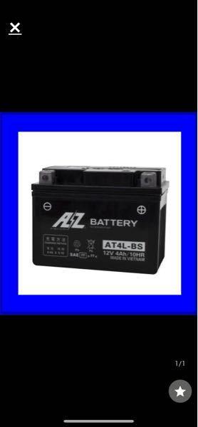 スマートディオZ4AF63のバッテリー これで大丈夫ですか?