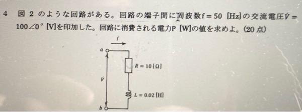 物理の電力の問題です。消費電力を求めたいのですが電流の値を求めて解くのでしょうか? 解き方を教えてください。