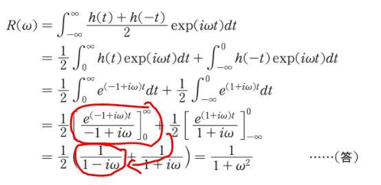 数学(積分・極限)の質問です。画像の赤で囲った部分のように計算できる理由が分かりません。 なお、画像には映ってないですが、h(t)は、①t≧0の時h(t)=exp(-t)、②t<0の時h(t)=0、と定義されています。また、ωは実数、iは虚数単位です。 exp{(-1+iω)t}はtを無限に飛ばしたら0になるのでしょうか?そこの所がよくわからないので詳しく解説していただけたらと思います。