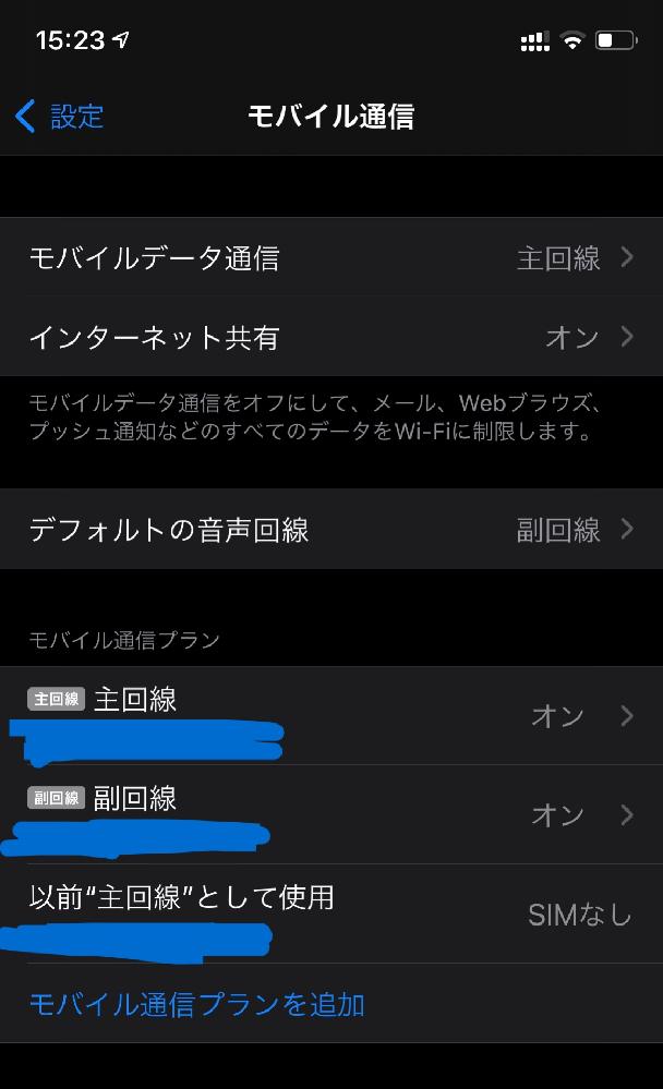mineoと楽天のネット回線の設定ができなくて困っています。 iPhoneにて楽天モバイルの通信を契約中で、 楽天をesimに切り替えてから、mineo Aプラン(au)を申し込みました。 mineoでモバイル通信を行い、緊急時には楽天モバイル通信に切り替えて使い、通話は全て楽天でする設定にしたいです。 mineoのSIMを挿入し、プロファイルのダウンロードまで完了しました。再起動もしました。すると、mineoも楽天も繋がらなくなってしまいました。 ①mineoが繋がるようにしたい ②楽天も繋がるようにしたい(APNの設定画面が出てこず、rakuten.jpが入力できません…) よろしくお願いします。