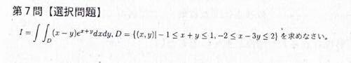 重積分の問題です。 解ける方いたら教えて頂きたいです。
