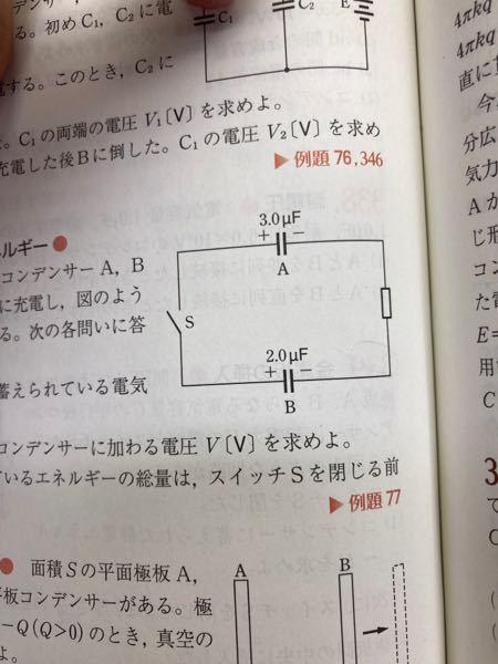 この回路は直列ですか?並列ですか? 理由も教えてください