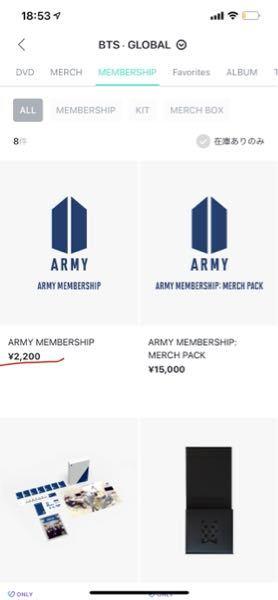 BTSのファンクラブについて ファンクラブ6000円ぐらいしてたのにこんなに安くなったんですか?! BTS 防弾少年団