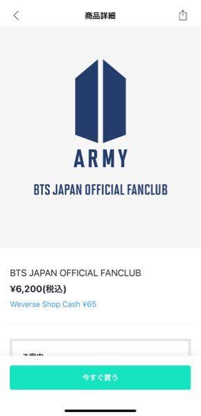 bts ファンクラブについて 日本向けファンクラブは、ウィバースから購入できるものと、japanオフィシャルファンクラブから購入できるもの二種類あると聞きました。(値段は同じで6200円) ただ、weverseからの方が特典が多いとのことでweverseから購入したいのですが、こちらで合ってますか?