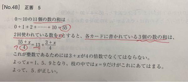 この問題の式の作り方がわかりません。また、解答の式でなんで13が出てくるのかなどわかりません。助けてください。