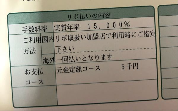クレジットが届いて紙にこんなのが書いてあるのですがリボ払い設定にはなっていませんか? ネットで見ると国内では利用の際にリボ払いとご指定くださいと書いてあります。