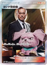 この吉田警部補のポケモンカードなぜ安いのですか? プレ値にならないのですか?