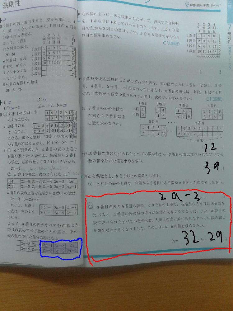中学数字の規則性の問題です 赤で囲ってある問題の解説をしてください。 この問題の青で囲ってある〈a番目の表のすべて数の和とb番目の表のすべて数の和との差は、下の表の色のついた部分になる。〉の文章で上段が、2a、2a-3、2a-4で下段が、2a-1、2a-2、2a-5がなぜ色のついた部分の和になるのかが分かりません。上段の2a-7や下段の2a-6が色のついた部分にならない理由を特に教えてほしいです。