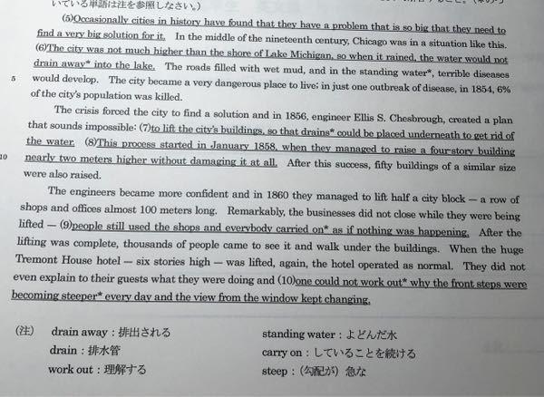 下の5〜10の日本語訳を教えて欲しいです。 よろしくお願いします!!