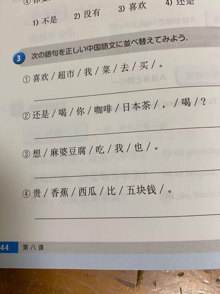 写真の中国語の問題の答えを教えてください。