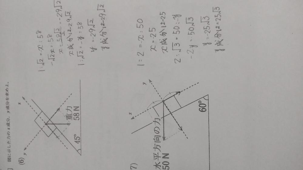 物理の問題ですが、これで合ってますか?
