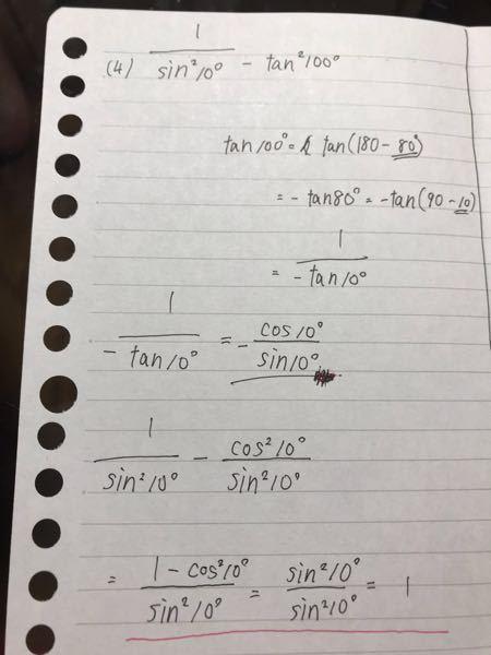 赤線部のところ、 1-cos^2 10°/sin^2 10°=sin^2 10°/sin^2 10°=1 の所ではどんな変換がおきてこうなったのですか?