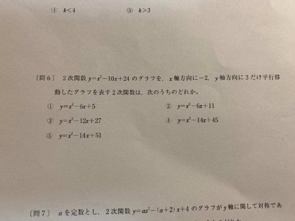 この問題、問6を詳しい解説付きで教えてください。よろしくお願い致します。