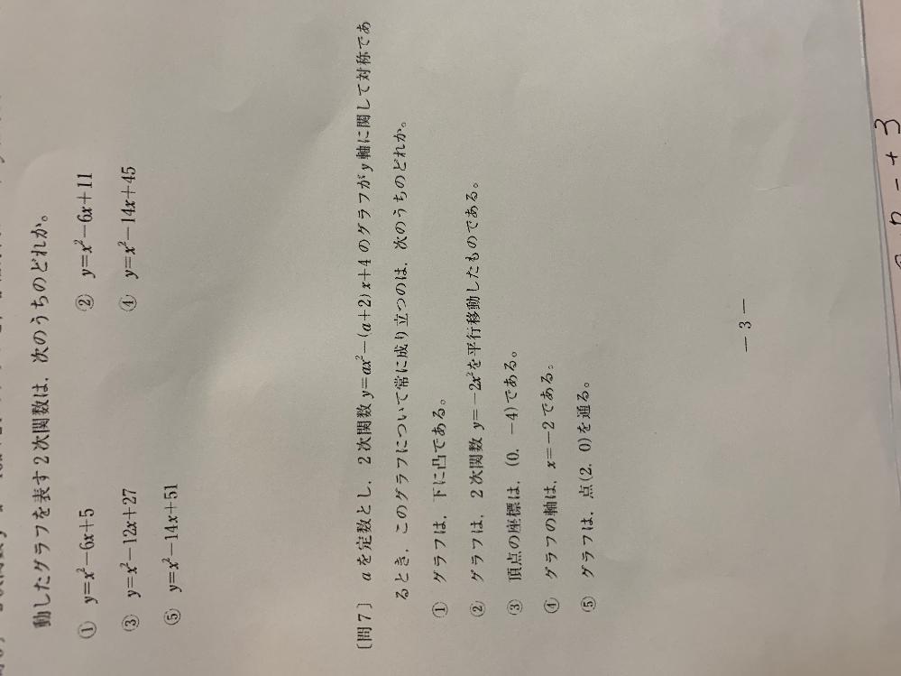 この問7の問題を詳しく教えてください。 こういう問題の時は 1〜5まで当てはめる必要がありますか? まずは、頂点、aを出そうとしてもできませんでした。