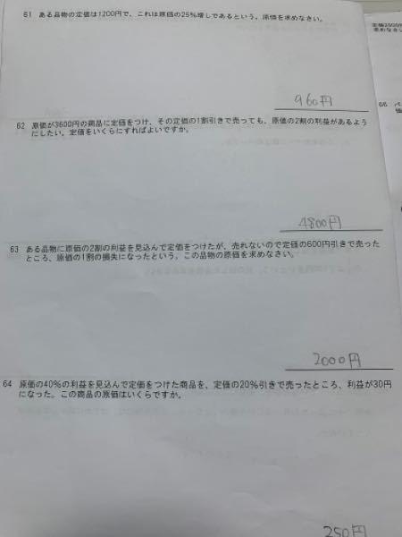 中学3です。数学の解説をお願いします!