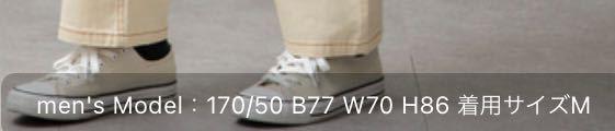 急ぎです! ZOZOTOWNのモデルの表記のところに170/50 と書いてあるのですがこの50と言うのは体重のことでしょうか?