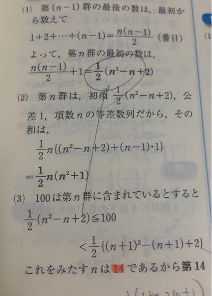 数学 赤線はなぜ14と分かるのですか?普通に連立を解く以外に方法はないのですか?