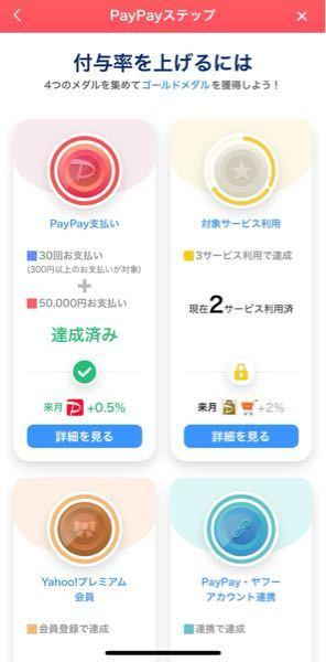 優しいお言葉でお願い致します。 昨夜、PayPay Stepを達成するためにロハコで買物をし、支払いをYahooカードにしました。 今朝、確認すると達成されていませんでした。 カード支払いでは達成されないのでしょうか? PayPay残高払いでないとダメなのでしょうか? ご存知の方、よろしくお願い致します。