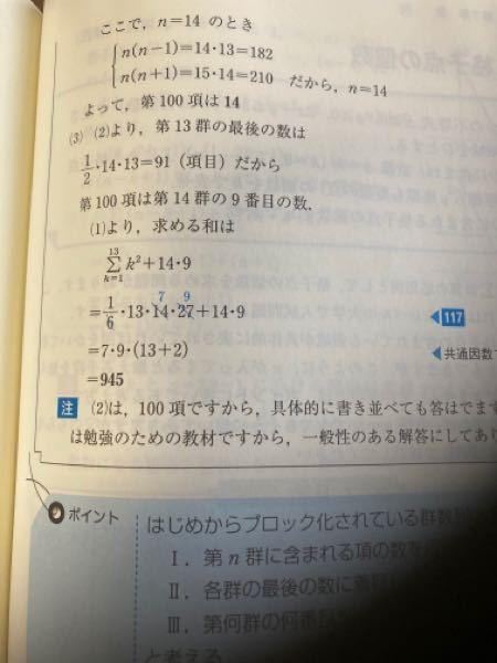 1/6•13•14•27の式で27はどこからきたのですか? 1/6n(n+1)(n+2)だと合わないのですが