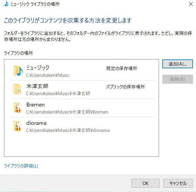 パソコンから空のCDに音楽を入れたいです。Music Center for PCからは直接出来ないと知って、Windowsメディアプレーヤーから入れようとしたのですが、 整理→ライブラリの管理→音楽→追加からファイルを追加しても、ライブラリに表示されません。どうしたら良いのでしょうか。