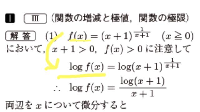画像の黄色で線を引いたところについて。 左辺の式にlogがつくのはなぜですか? 合成関数とかいうものですか? 分かる方、教えてください。 よろしくお願い致します。