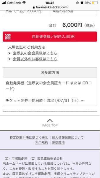 チケットの受け取りがよくわからず困っています。 本日初めてウェブチケにて名古屋公演哀しみのコルドバを一般前売をクレジットカード決済で購入しました。 届いたメールで以下の文が送られてきたのですが、調べたところ自動発券機は愛知県には無いそうで愛知在住なので焦っています。予約番号でコンビニ発券はできないそうで…。ちなみに会員ではありません。 メール文↓ お受取方法:自動発券機(宝塚友の会会員証カード または QRコード) 宝塚大劇場・東京宝塚劇場に設置の自動発券機で宝塚友の会会員証カード、またはQRコードにてチケットを発券いただけます。 宝塚友の会会員様は、会員証カードで発券してください。 - - - - - - - - - - - - - - - - - 私の場合自動発券機が近場に無く利用できない為、同時入場QR?で当日ホールの改札口に直接QRコードを持っていけば入場できる…であっていますでしょうか? またその場合受付の方がその場でQRコードをスキャンして発券して下さるのでしょうか? ↓ [自動発券機/同時入場QR(赤色)]とは複数枚ご購入のチケットを皆様お揃いで入場認証にてご入場いただく際に使用するQRコードです。 また、自動発券機でまとめて発券される際もこちらのQRコードを使用してください。