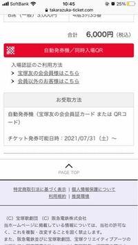 チケットの受け取りがよくわからず困っています。 本日初めてウェブチケにて名古屋公演哀しみのコルドバを一般前売をクレジットカード決済で購入しました。 届いたメールで以下の文が送られてきたのですが、調べたところ自動発券機は愛知県には無いそうで愛知在住なので焦っています。予約番号でコンビニ発券はできないそうで…。ちなみに会員ではありません。  メール文↓  お受取方法:自動発券機(宝塚友の会会員証...