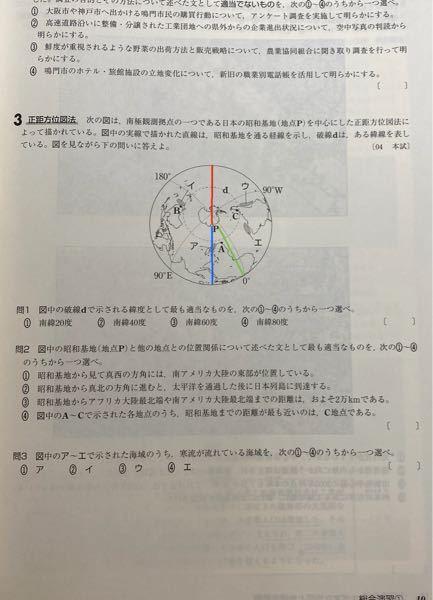地理B 正距方位図法です この問題で真北に進むというと何色の向きに進むことでしょうか? この色の線以外ですか? ちなみに問題の答えは②、①、③です