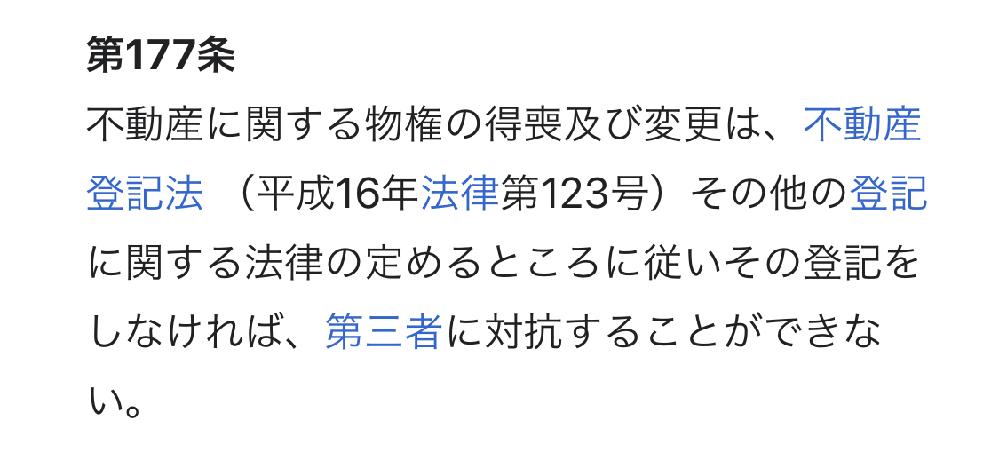 不動産の二重譲渡について教えてください。 A所有の甲土地をBに売却し、Bが登記を済ませないうちにAが甲土地をCに売却するのは民法上ルール違反ではないと思います。 でも、AがBから甲土地の分のお金(たとえば3000万円)を受け取り、さらにCからも3000万円も受け取り、「土地の所有権は先に登記を済ませた人に帰属しますよ」というルールがまかり通るのであれば、AはさらにD、E、F…と際限なく売却してしまえるのではないでしょうか。 わたしが何を勘違いしているかを、教えてください。