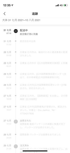 SHEINの追跡の画面なのですが、ここから後何日ぐらいで届くか分かりますか? 到着までの過程もわかる方がいましたら教えて頂きたいです。