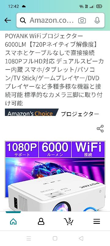 7万円以上するジミーのハローのモバイルプロジェクターを1台買うよりも Amazon で売っている下の写真の9000円激安モバイルプロジェクターを三つぐらい購入して各部屋にそれぞれ置いておいた方が コスパがいいですか? それともやはり800 ansi ルーメンありOS が入っているハローの方がいいですか? 下の激安プロジェクターは有名な日本のユーチューバーさんが結構使えると YouTube で宣伝してました。