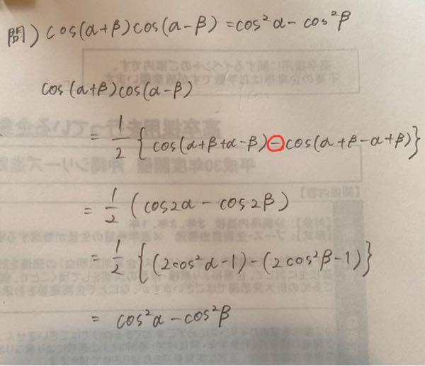 この問題の回答なんですが、1段目の積和の公式への変形は、印(赤マル)をつけている部分が公式で言うと+になると思うのですが、なぜ−になるのでしょうか?