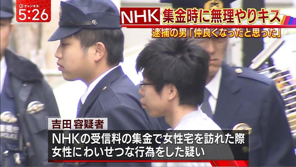 NHK訪問員は、ヤバい人ですか?