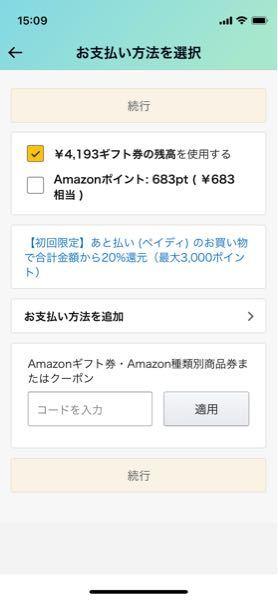 至急!! Amazonについて。 お会計時は4092円とかだったのに、お金が足りないみたいに表示されます! 2000円以上の買い物なので、送料は考慮しなくて良いと考えていたのですが、何が間違っているのでしょうか??