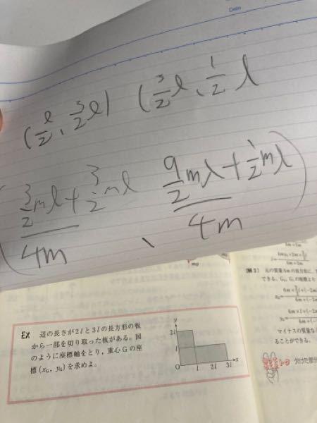 先生に聞いてもわかりませんでした!EXの問題何故僕の回答は間違っているのですか?考え方としては下の3つのブロックと上の一つのブロックに分けて考えて質量の逆比をかけて求めました、