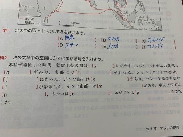 世界史A 明と東アジア この空欄に当てはまる語句を教えてください。 お願いします。