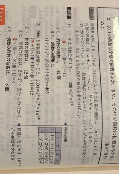 (2)の偶数の約数の個数の求め方の意味がわかりません。教えてください。
