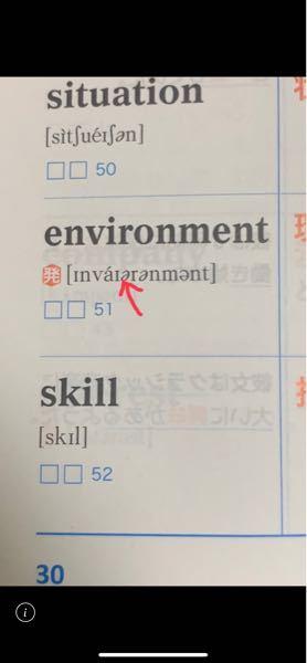 英単語について。 この発音記号はなんと発音すればいいですか?