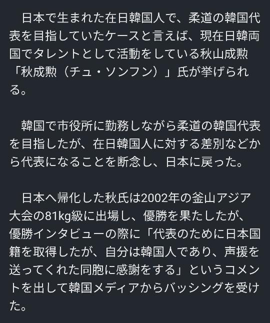在日韓国人から日本に帰化した人は、日本国籍を取得した後でも自分は韓国人だという意識があるのが普通なんですか。
