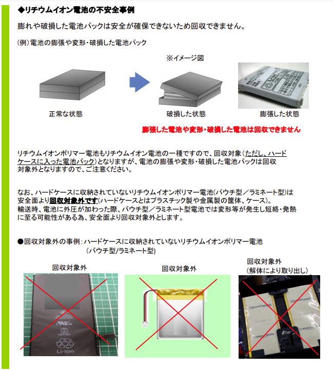 リチウムイオン電池・リチウムポリマー電池の処分についての質問です。 モバイルバッテリーが膨らんでしまった場合の処分はどうしたら良いのでしょうか? 量販店の方に聞いたら、JBRC加盟店なので膨らん...
