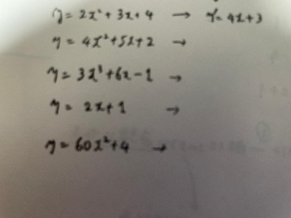 この問題が分かりません 解き方と答えを教えて下さい。お願いします