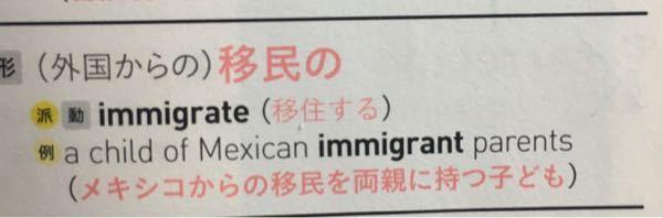 この文はどうなっているか分かりません。 immigrantの前はなに人とかも名詞が入るのでしょうか?