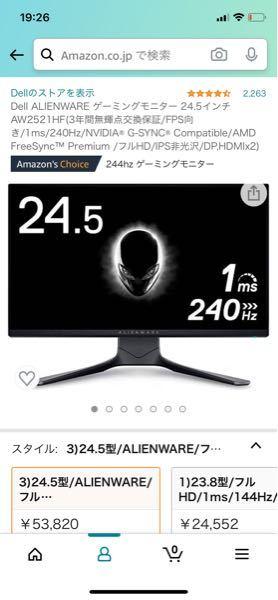PS5用にこのモニターを考えているんですが、alienware aw2521hfこれは120FPSでますでしょうか? 出る、という方や出ないという記事や色々みまして、詳しくないもので全く分かりません…