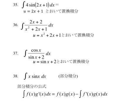 (至急) 微分、積分についての質問です 分からないので式と答え教えてください。お願いします!